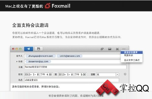 foxmail表情