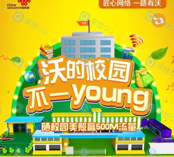 中国联通晒校园照片领500M省内流量 共10万份