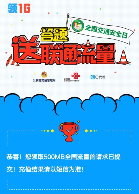 中国联通免费领500M国内流量 简单粗暴