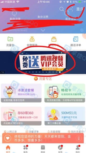 中国联通APP领1个月腾讯视频VIP