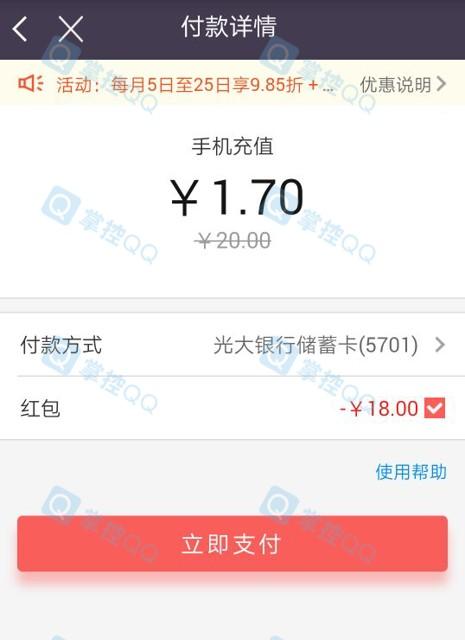 中国联通沃钱包1.7充20元话费 用18元电子券