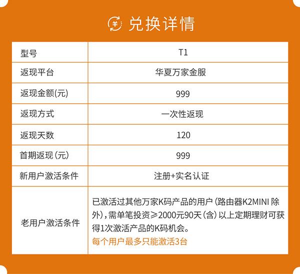 斐讯盒子T1零元购 赚40元+32G优盘