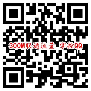 中国联通200&300M国内流量 亲测300M