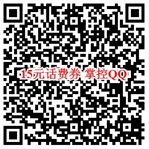 QQ理财通体验工资理财领2-15元话费券