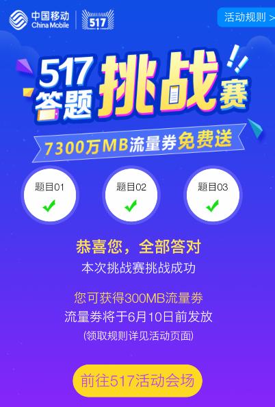 中国移动517答题领300M流量