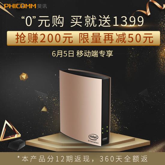 斐讯K3C零元购 再赚300元现金