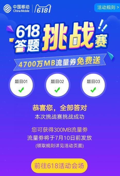 中国移动517答题领300M流量 新一期流量7月份到账