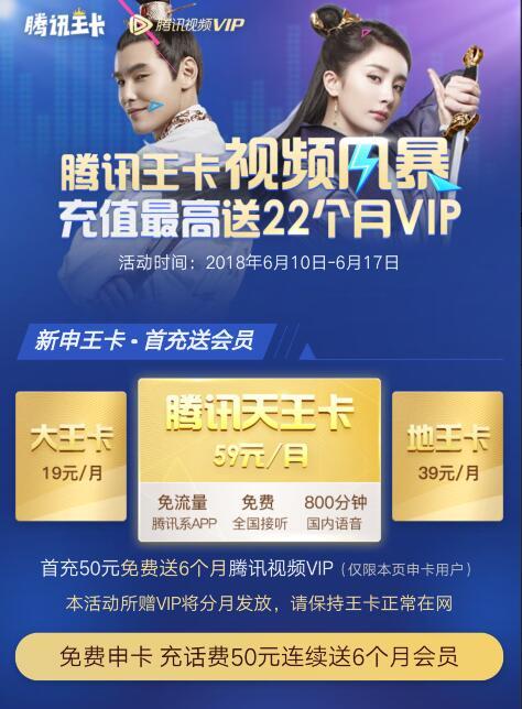 腾讯王卡视频风暴充话费最高领16个月腾讯视频VIP