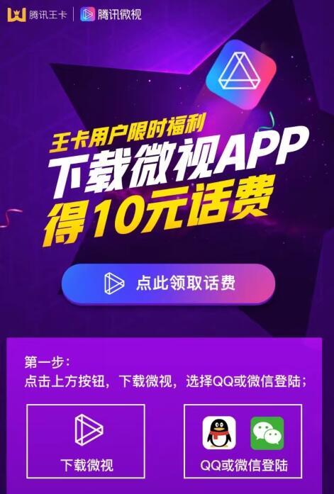 腾讯王卡下载微视领10元话费 非秒到