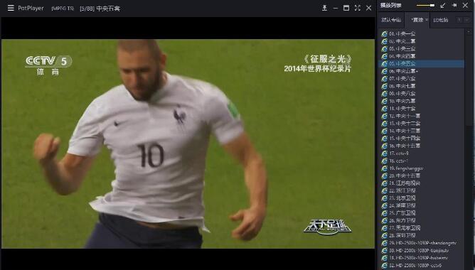 除了电视你还可以这样看世界杯 附高清电视直播源