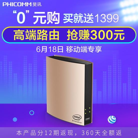 6.18斐讯苏宁自营斐讯0元购最高再赚300元现金