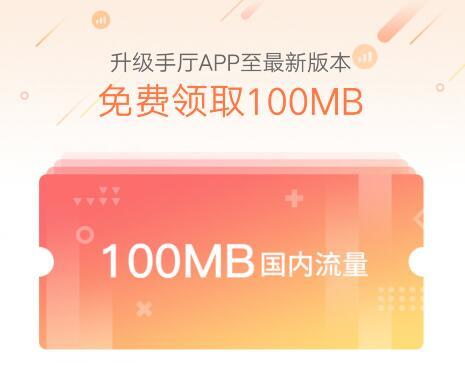中国联通手机营业厅更新领100M流量秒到账