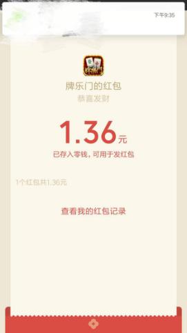 下载牌乐门沈阳麻将送3-8元微信红包秒到