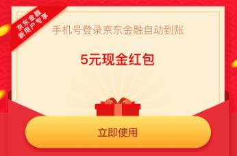 京东金融小金库破0红包 0.06-5元新老用户均可