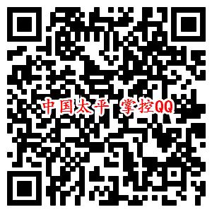 中国太平1元以上微信红包 目前秒推