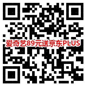 爱奇艺+京东PLUS双年费会员券后79元/年 最多两年