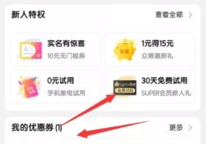 苏宁易购0撸60元商品 限未下单用户-暗语网(anyuk.com)
