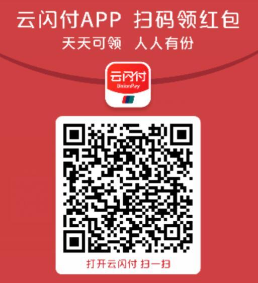 银联云闪付每天3个红包 可买E卡、还信用卡、充话费