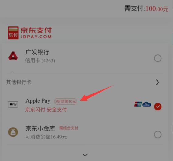 90撸100京东E卡实体卡 限Apple Pay