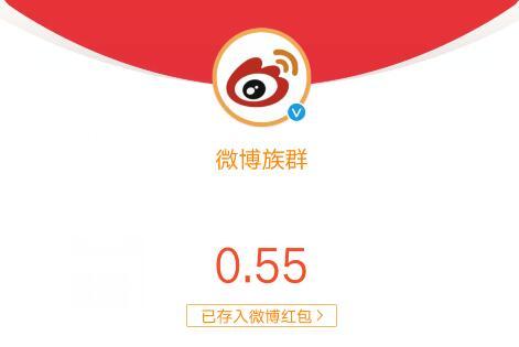 新浪微博围观ChinaJoy领支付宝现金 亲测0.55