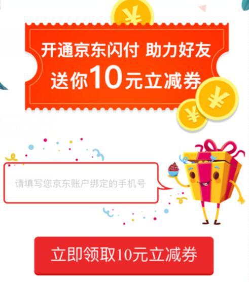 京东金融开通闪付领10元立减券 需要NFC手机