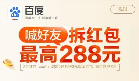 手机百度喊好友互折红包最高288元 亲测2.56可提现