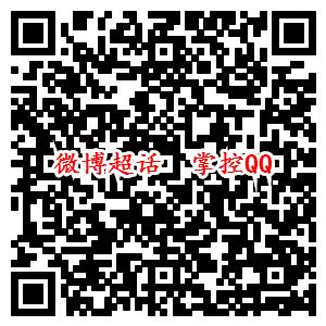 新浪微博来超话社区发贴领现金红包 亲测1.11元