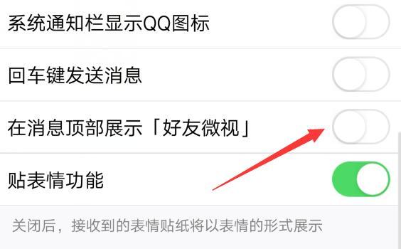 手机qq微视精选怎么关闭?彻底取消微视精选方法