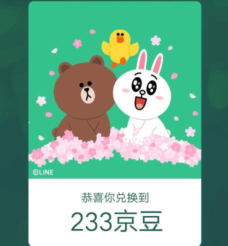 京东APP集卡赢万件实物瓜分7500万京豆