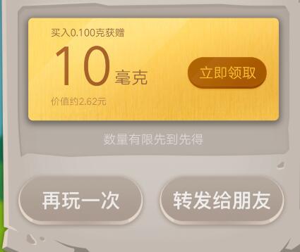 腾讯微黄金七夕玩游戏最高领得666毫克黄金