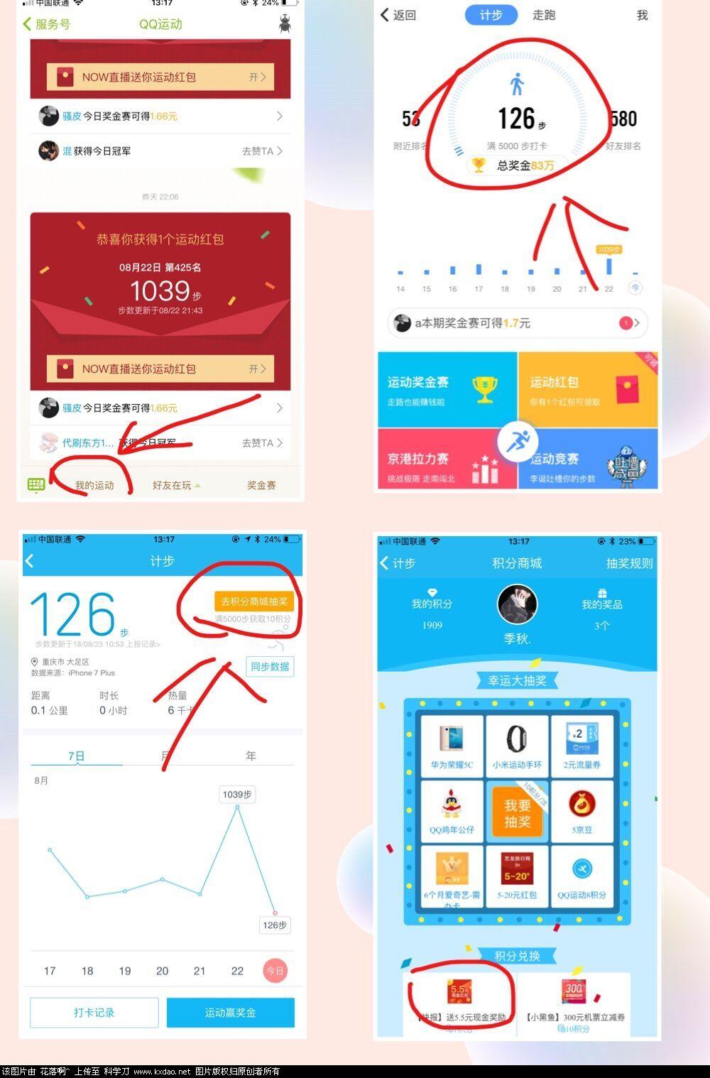 天天快报新用户领3元QQ现金红包