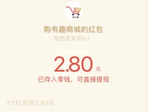 购有趣微信关注绑定淘宝领最高88元微信红包 亲测2.8元