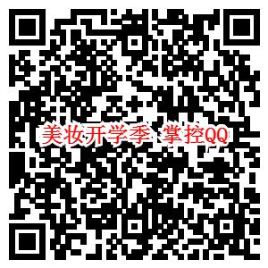 新浪微博发美妆开学季微博领支付宝现金 亲测1.7元
