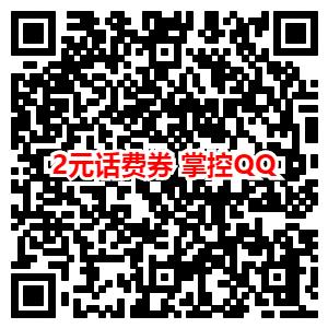 微信2元话费券 充50话费可用可出平台