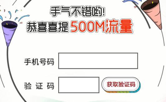 中国联通客服我行沃秀领500M国内流量