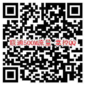 中国联通中秋福利500M流量人人有份