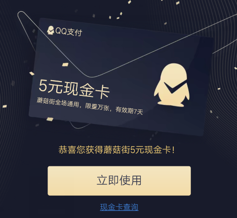 手机QQ领蘑菇街5元现金券14.12充20Q币