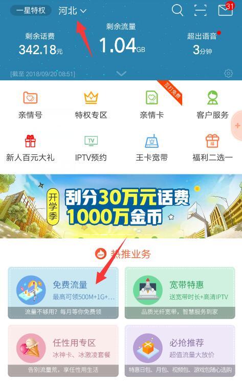 中国联通500M秒到流量不限地区