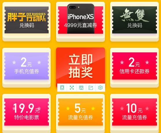 京东金融黄金周抽4999元iPhoneXS立减券、话费券、信用卡还款券