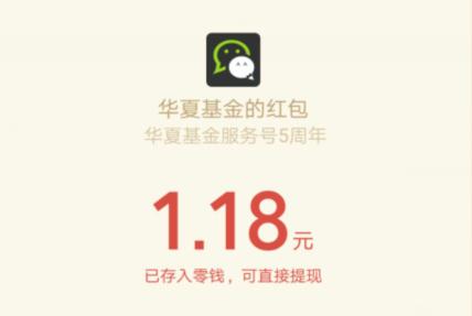 华夏基金1.18元微信红包秒推简单粗暴