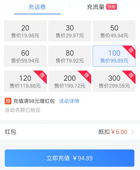 交通银行买单吧每天5.88红包+5元红包+10红包