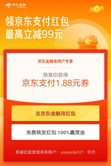 每天领京东金融最高99元支付红包新用户必中5元