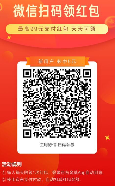 京东金融付款码券8折撸中石化加油卡