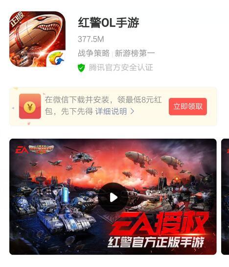微信游戏下载红警OL手游领至少8元微信红包