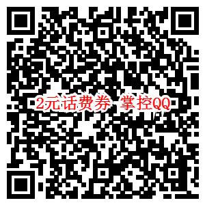 微信2元话费券充50可用可出平台