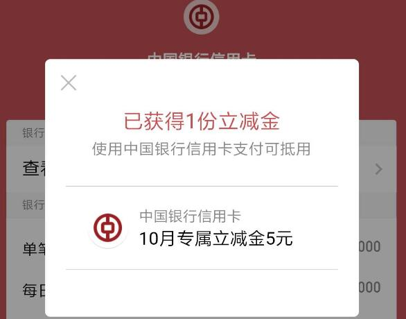 中国银行信用卡微信5元立减金
