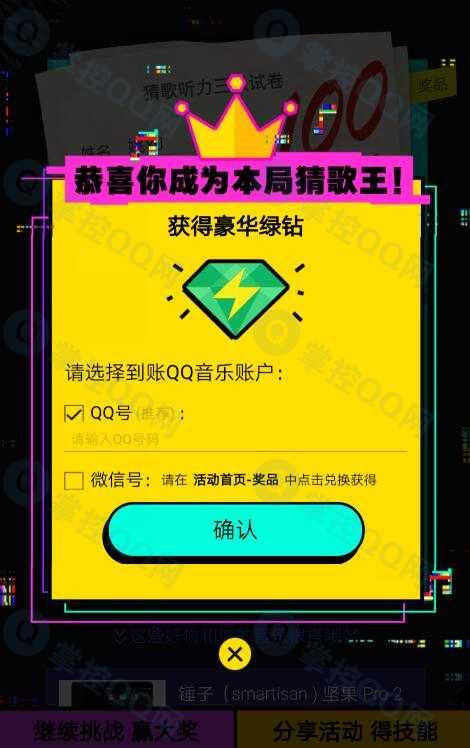 京东双11谁是猜歌王抽小金库现金、QQ绿钻、全品券
