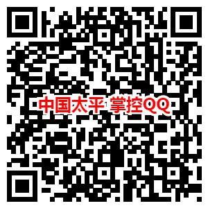 中国太平1元以上微信红包脱单福利非秒推