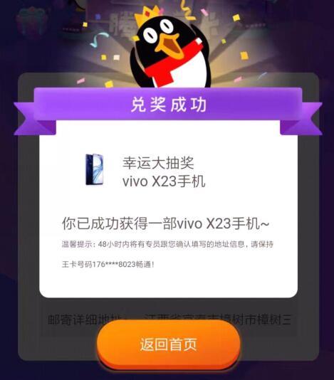 腾讯王卡2周年抽腾讯视频VIP、超级会员、vivo x23