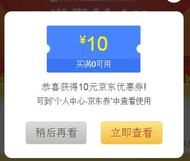京东拼购10元无门槛券6-5券 可下0元单